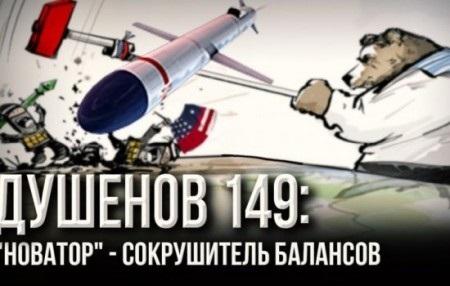 """Душенов 149: В 10 раз круче """"Калибра"""""""