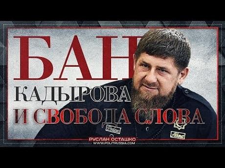 Бан Кадырова и свобода слова (Руслан Осташко)