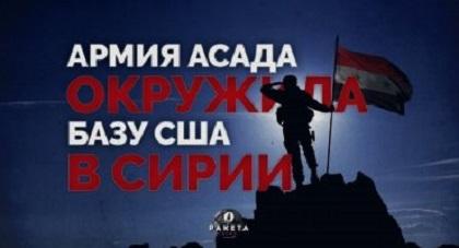 Армия Асада окружила базу США в Сирии (РАКЕТА.News)