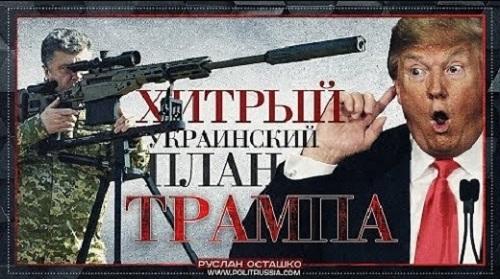 Хитрый украинский план Трампа (Руслан Осташко)