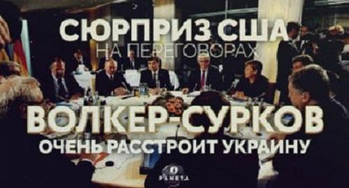 Сюрприз США на переговорах Волкер-Сурков очень расстроит Украину (РАКЕТА.News)