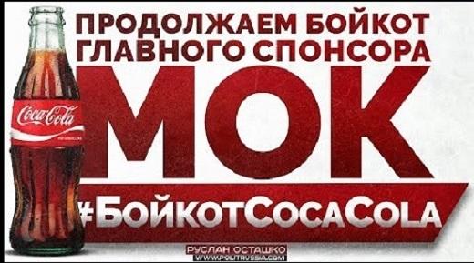 Продолжаем бойкот главного спонсора МОК - Coca Cola (Руслан Осташко)