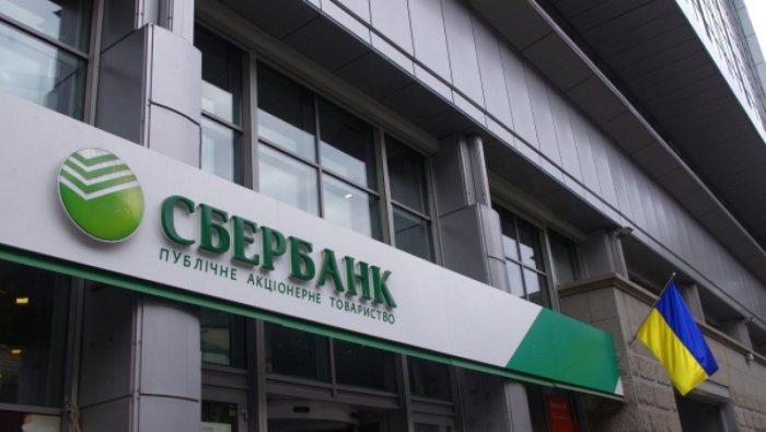 Украина собирается национализировать имущество российских компаний и банков